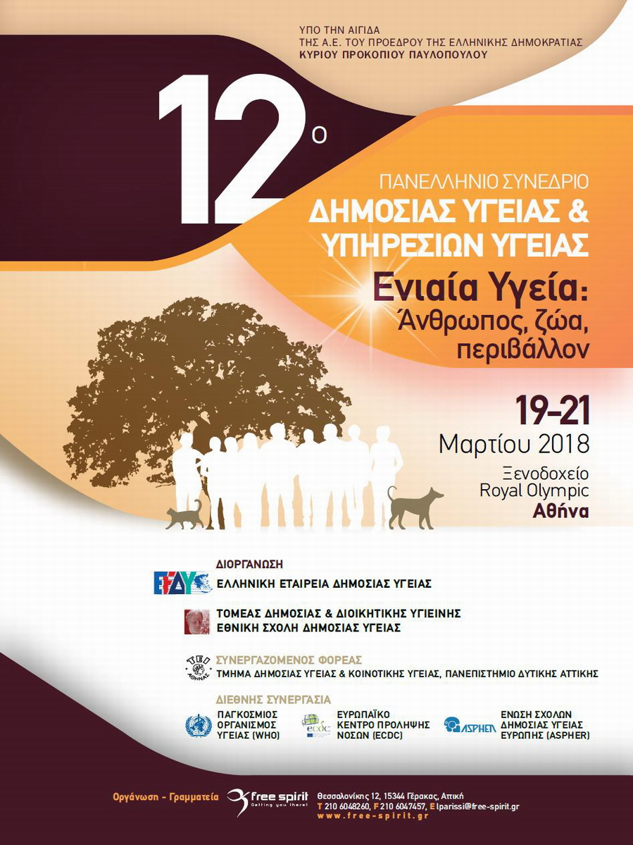 12th Panhellenic Conference on Public Health & Health Services